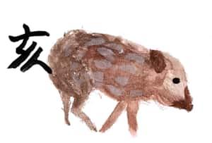 亥年イノシシの年賀状絵手紙