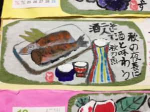 日本酒と秋刀魚の絵手紙