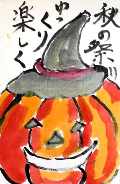 秋の祭り ハロウィン ゆっくり楽しく