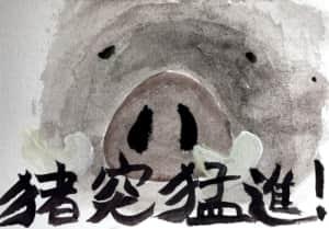 亥年イノシシの年賀状、猪突猛進絵手紙