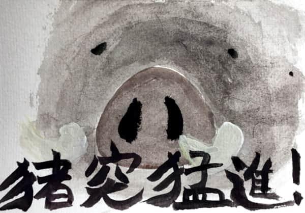 猪突猛進 〜亥年のイノシシ年賀状〜