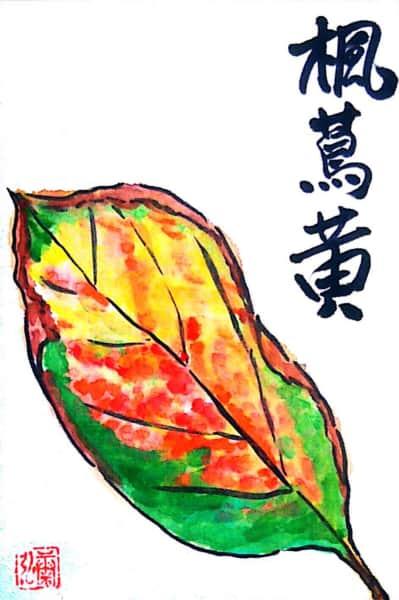 楓蔦黄 〜柿の葉〜