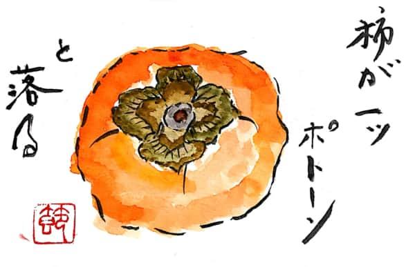 柿が一ツ、ポトーンと落る