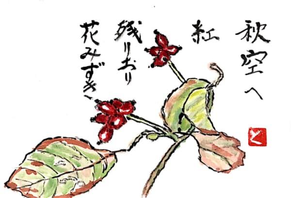 秋空へ紅残りおり花みずき