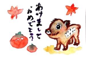 亥年のかわいい猪の子供うり坊の年賀状絵手紙
