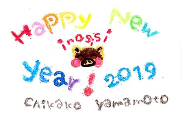 Happy New Year 2019 〜亥年のかわいいカラフル年賀状絵手紙〜