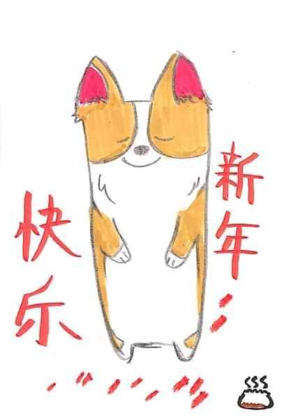 新年快乐 犬の絵手紙年賀状