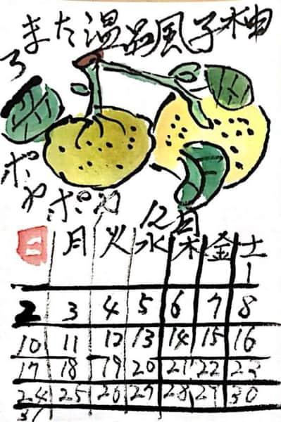 ゆずの十二月カレンダー絵手紙