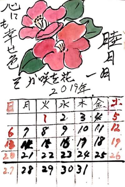 睦月 心にも幸せ色 花を咲かそう 〜椿の花の2019年一月カレンダー絵手紙〜