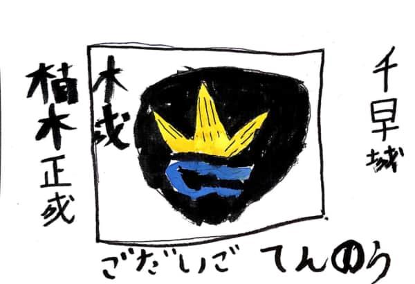 菊水 〜後醍醐天皇に奉じた楠木正成〜