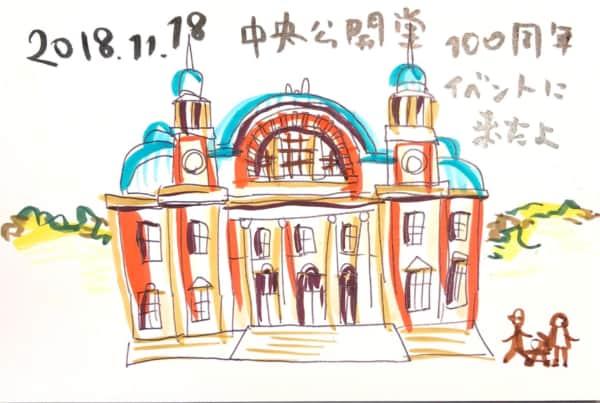 中央公会堂 100周年イベントに来たよ