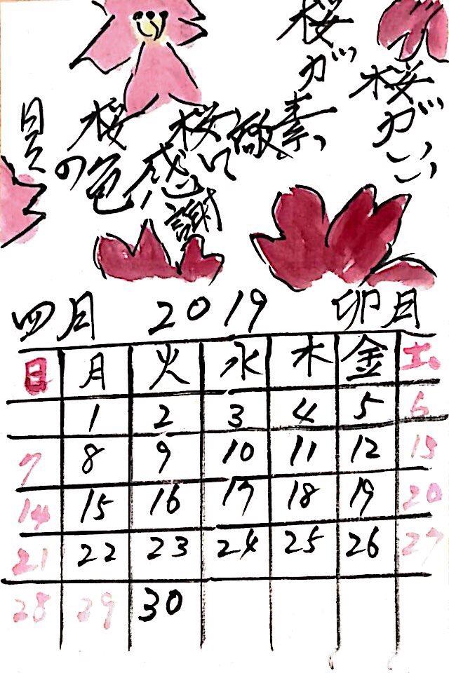 桜がいい 桜が素敵 桜に感謝 桜色の日々 卯月 〜2019年四月のカレンダー絵手紙〜