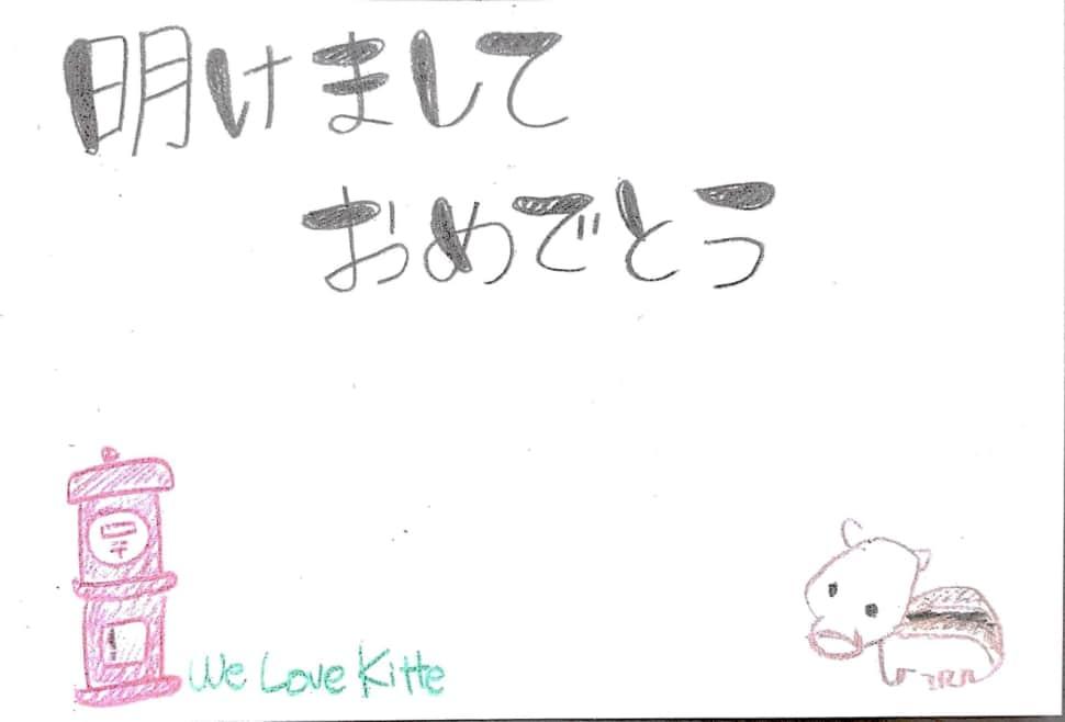 明けましておめでとう 〜うり坊とポストの亥年年賀状〜