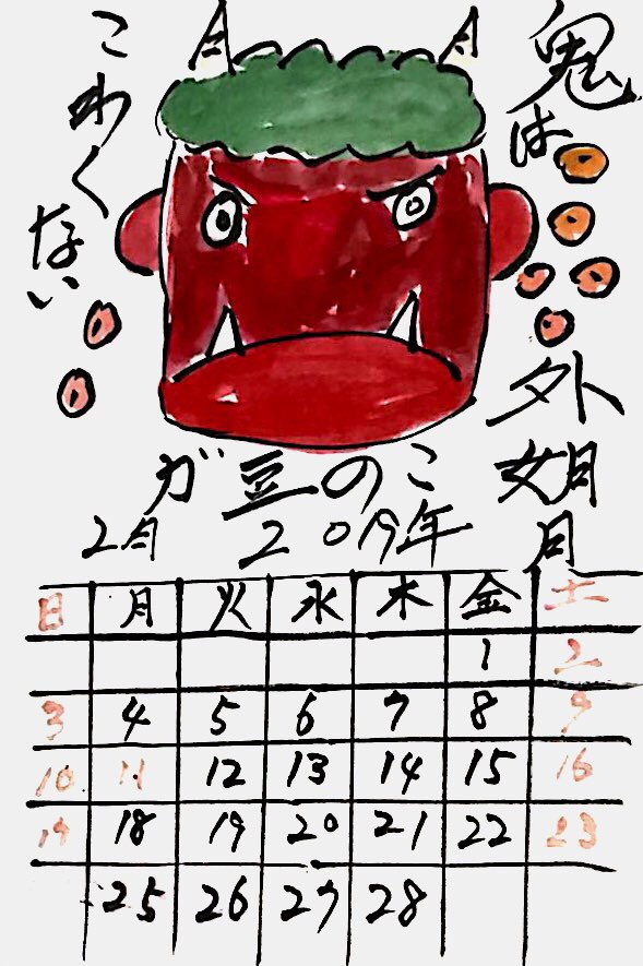 鬼は外 如月 〜2019年2月の節分豆まきカレンダー絵手紙〜