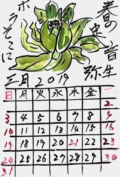 春の足音ホラそこに 弥生 〜2019年3月のフキノトウのカレンダー絵手紙〜
