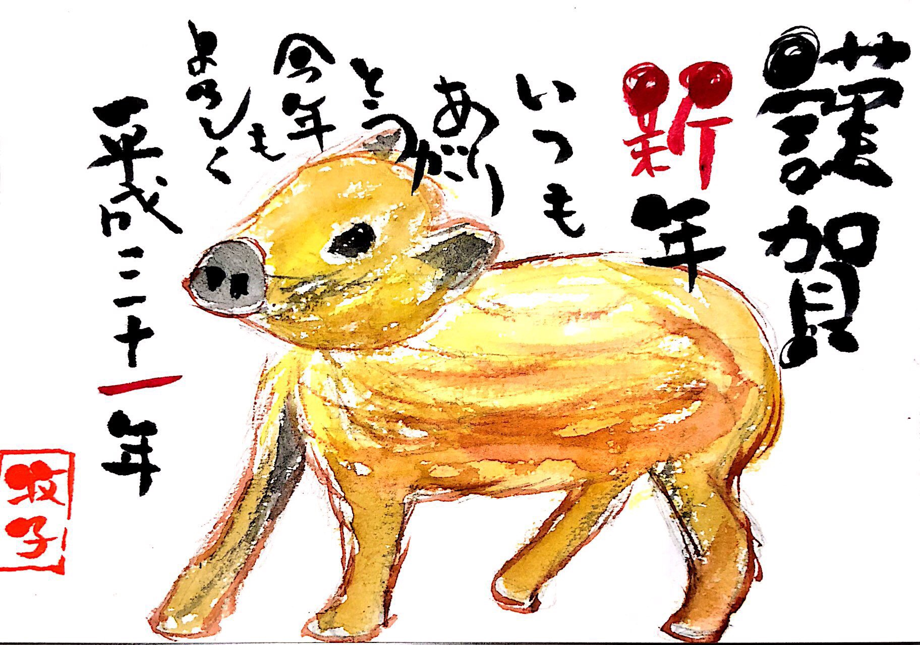2019年 亥年、平成31年の干支・イノシシ絵手紙年賀状の描き方