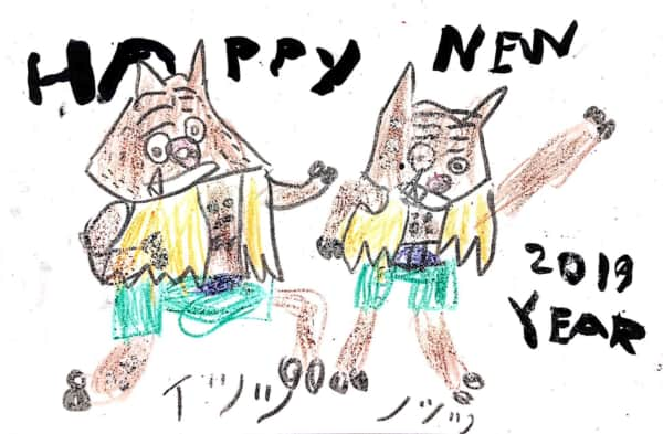 HAPPY NEW YEAR! イシシとノシシの亥年年賀状