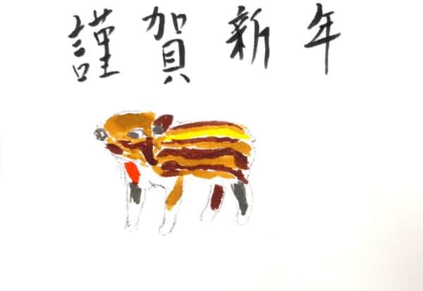 謹賀新年 〜亥年のうり坊絵手紙年賀状〜