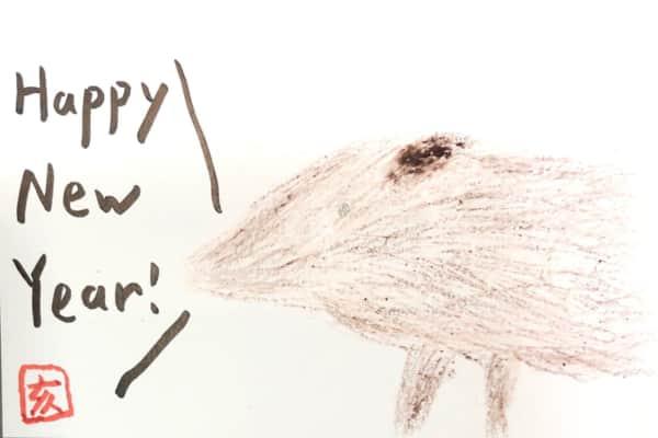 イノシシの亥年年賀状絵手紙