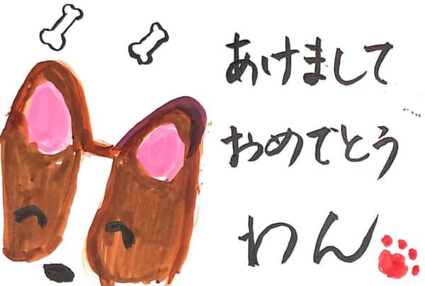あけましておめでとう わん 〜犬の年賀状絵手紙〜