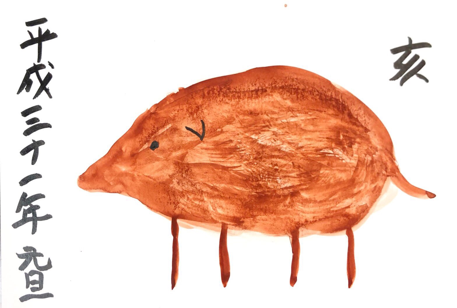 まるまる太ったイノシシの亥年年賀状