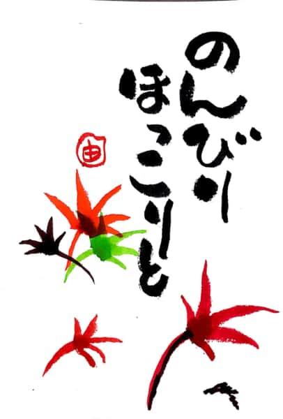のんびりほっこりと 〜秋の紅葉〜