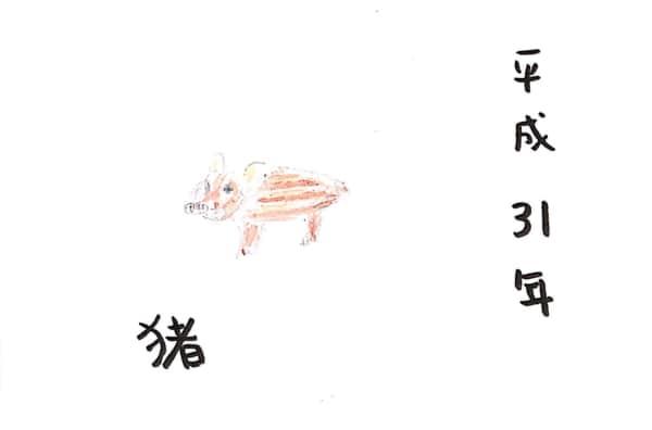 平成三十年 猪 〜亥年のかわいい うり坊年賀状〜