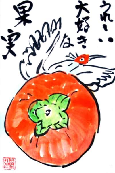 うれしい大好きな果実 〜佐渡のおけさ柿〜
