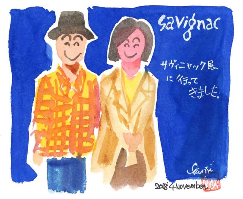 サヴィニャック展に行ってきました。