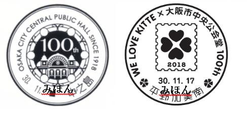 【無事終了:11/18】大阪市中央公会堂開館100周年記念の郵便局イベント「We Love Kitte ✕ 大阪市中央公会堂100th」に出展します^^