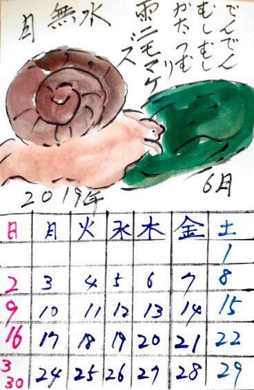 雨ニモマケズ かたつむりの六月カレンダー絵手紙