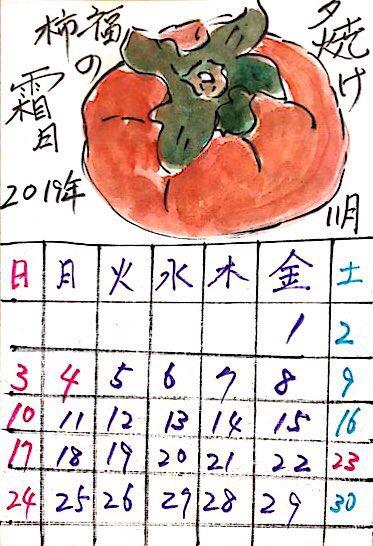柿の実の2019年十一月カレンダー絵手紙