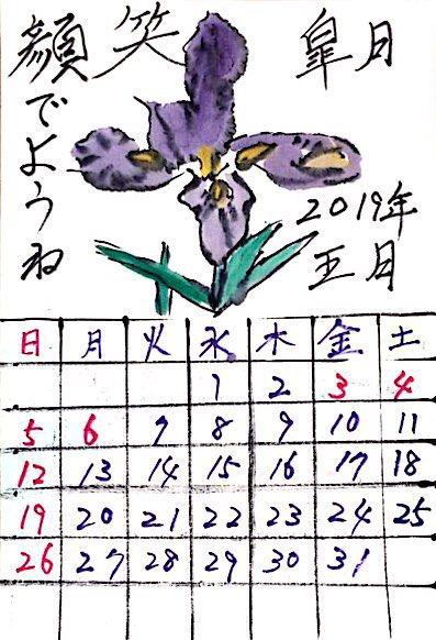 アヤメの花の2019年五月カレンダー絵手紙