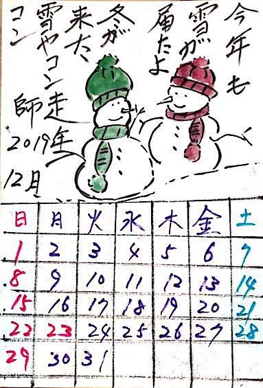 雪だるまの2019年十二月カレンダー絵手紙