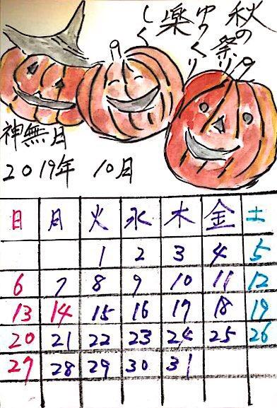 ハロウィーンの2019年 十月カレンダー絵手紙