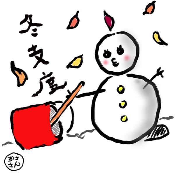 雪だるまの冬支度