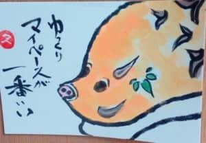猪の亥年年賀状