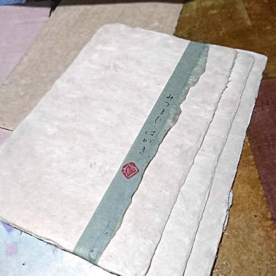 絵手紙に最適な、てがみ倶楽部の手漉き和紙はがき ができました。