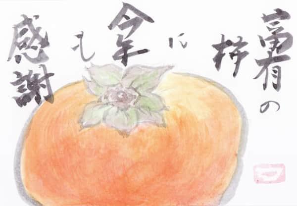 今年も感謝の富有柿