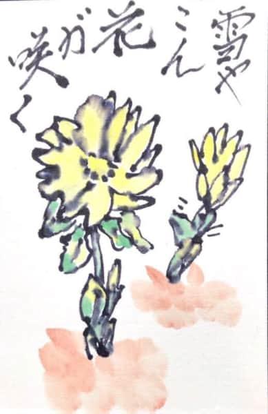 雪やこん 花が咲く