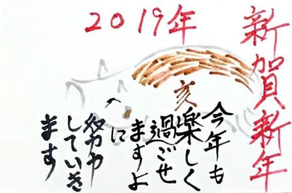 2019年 新賀新年 猪の年賀状