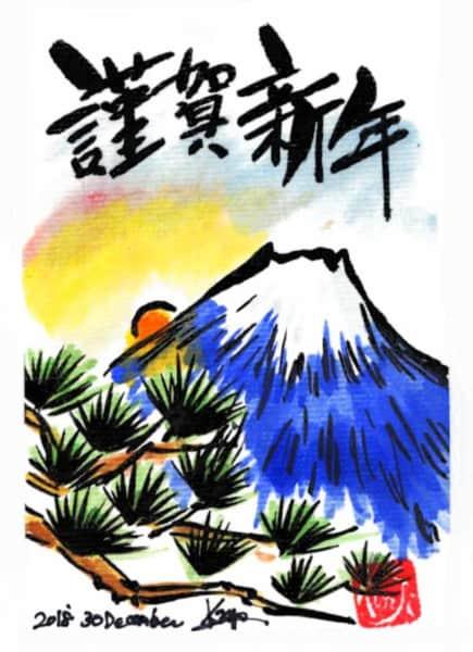 謹賀新年 〜富士山のご来光と松の木の年賀状絵手紙〜
