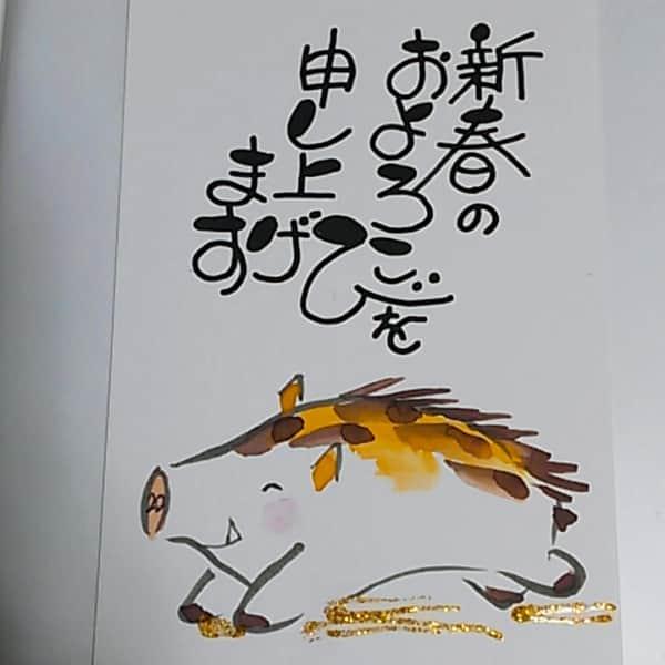 🔰の絵手紙年賀状