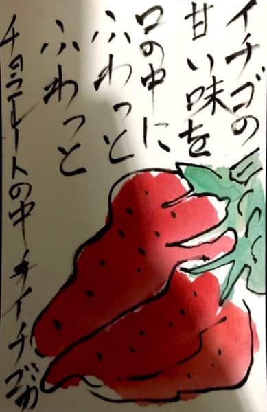 イチゴの甘い味を口の中にふわっとふわっと