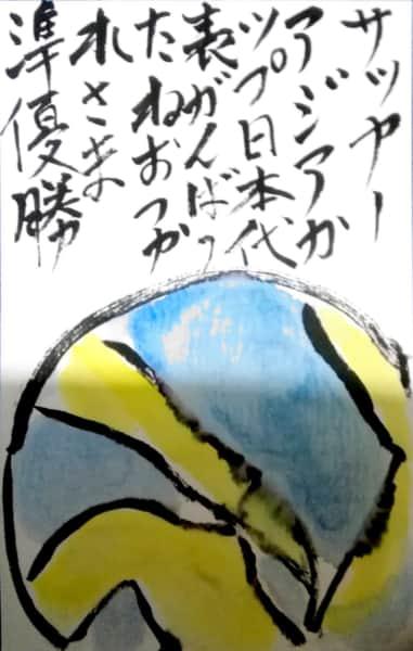 サッカーアジアカップ 日本代表 がんばったね おつかれさま準優勝
