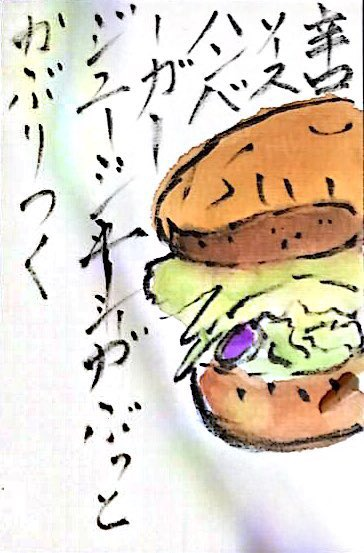 辛口ソース ハンバーガー がぶっとかぶりつく