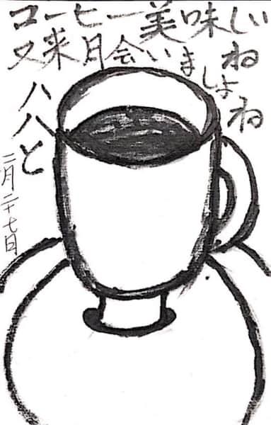 コーヒー美味しい 又来月会いましょうね 母と