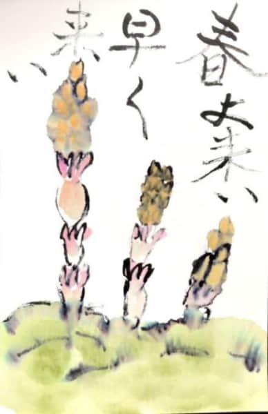 春よ来い、早く来い 〜つくしんぼ〜