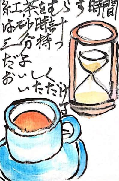 紅茶を蒸らす時間は砂時計 三分待ったよ おいしく頂けました