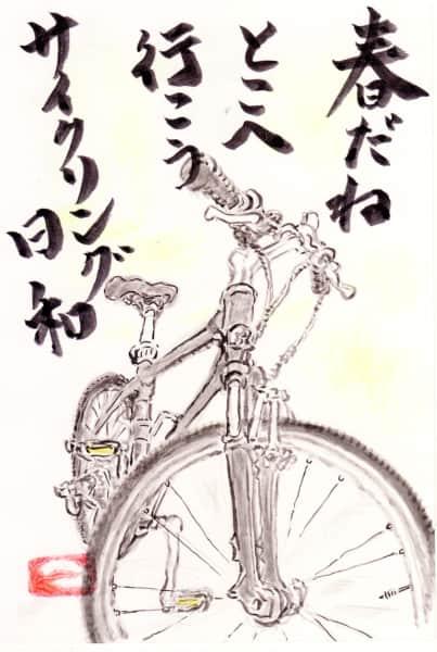 春だね、サイクリングだよ